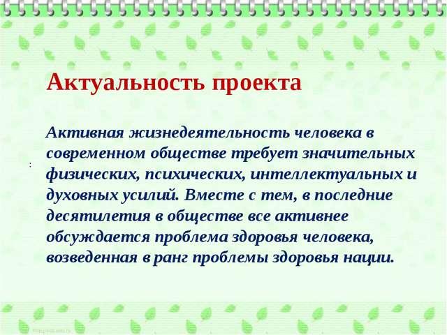 : Актуальность проекта Активная жизнедеятельность человека в современном обще...