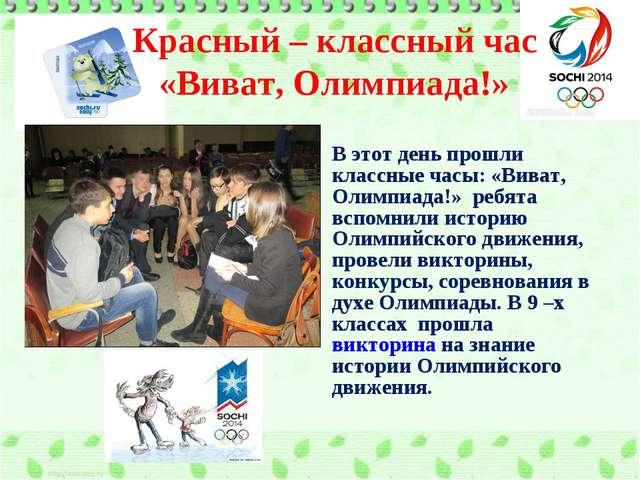 В этот день прошли классные часы: «Виват, Олимпиада!» ребята вспомнили истор...