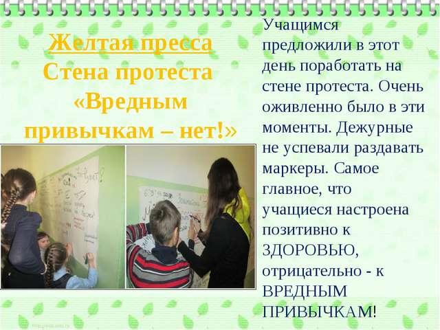 Желтая пресса Стена протеста «Вредным привычкам – нет!» Учащимся предложили в...