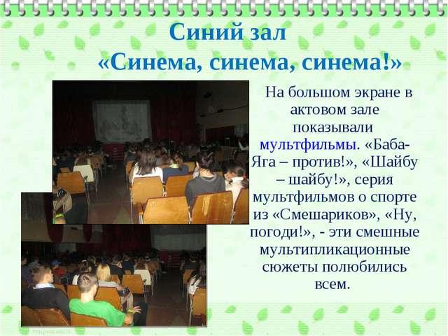 Синий зал «Синема, синема, синема!» На большом экране в актовом зале показыва...