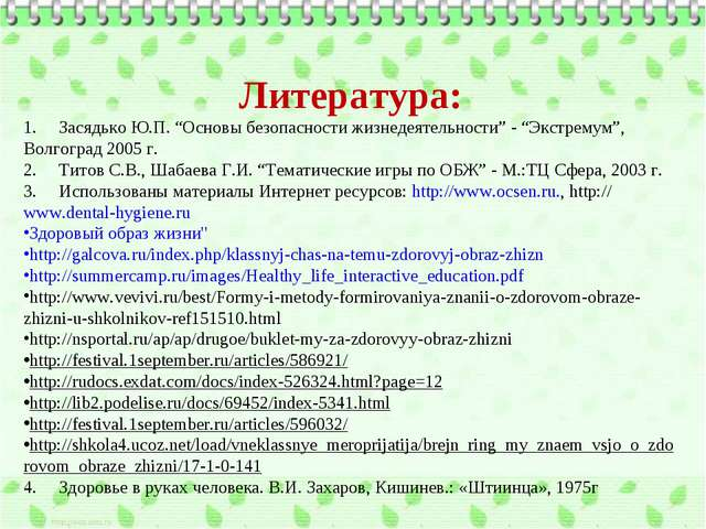 """Литература: 1. Засядько Ю.П. """"Основы безопасности жизнедеятельности"""" - """"Э..."""