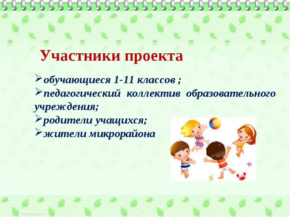 Участники проекта обучающиеся 1-11 классов ; педагогический коллектив образов...