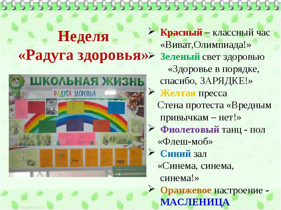 Неделя «Радуга здоровья» Красный – классный час «Виват,Олимпиада!» Зеленый св...