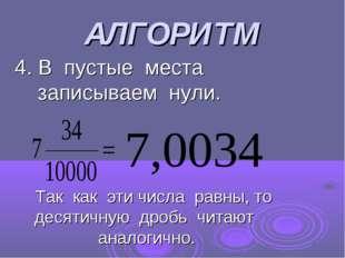 АЛГОРИТМ 4. В пустые места записываем нули. Так как эти числа равны, то десят