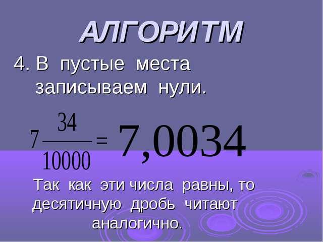 АЛГОРИТМ 4. В пустые места записываем нули. Так как эти числа равны, то десят...