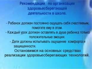 Рекомендации поорганизации здоровьесберегающей деятельности вшколе. - Р