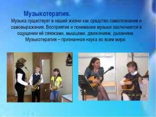Музыкотерапия. Музыка существует в нашей жизни как средство самопознания и са