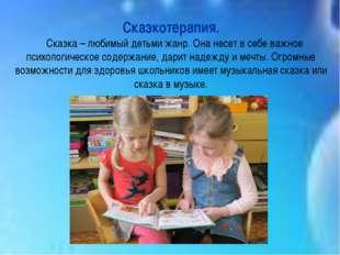 Сказкотерапия. Сказка – любимый детьми жанр. Она несет в себе важное психолог