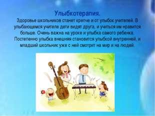 Улыбкотерапия. Здоровье школьников станет крепче и от улыбок учителей. В улыб