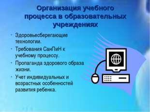 Организация учебного процесса в образовательных учреждениях Здоровьесберегающ