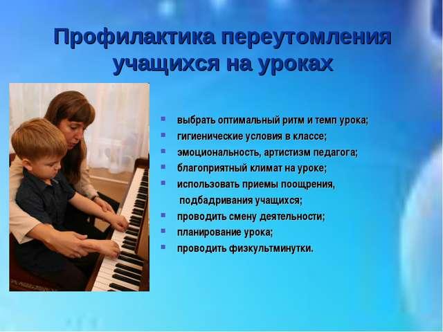 Профилактика переутомления учащихся на уроках выбрать оптимальный ритм и темп...