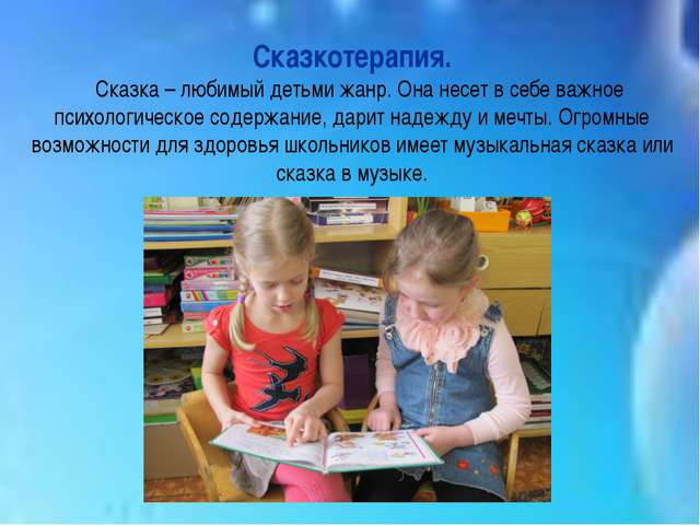 Сказкотерапия. Сказка – любимый детьми жанр. Она несет в себе важное психолог...