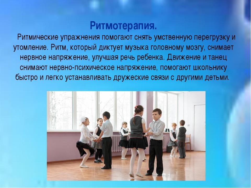 Ритмотерапия. Ритмические упражнения помогают снять умственную перегрузку и у...