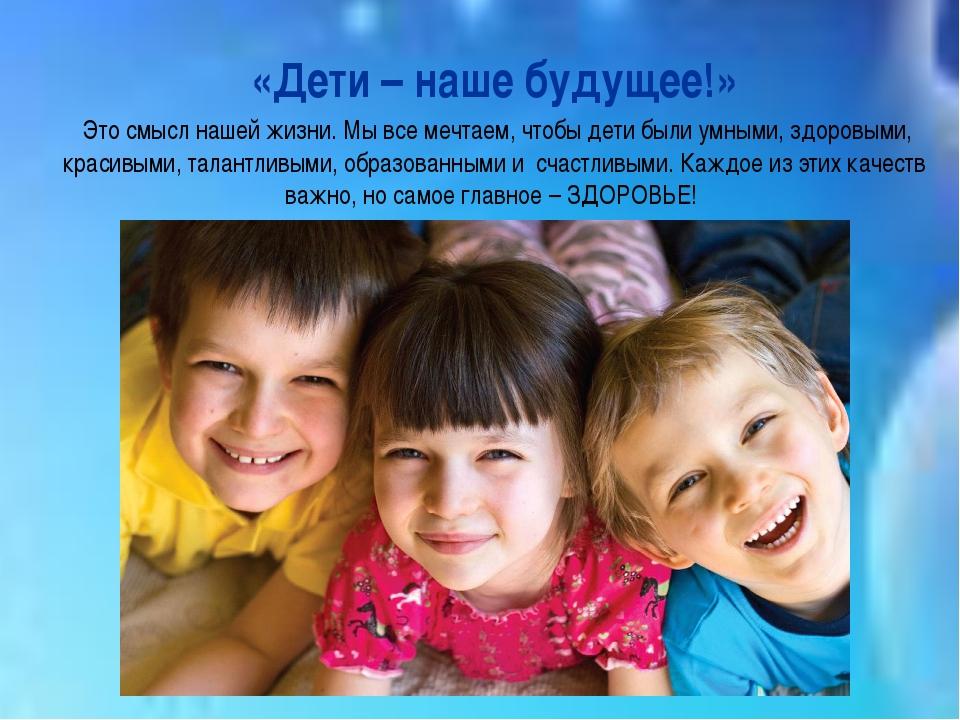 «Дети – наше будущее!» Это смысл нашей жизни. Мы все мечтаем, чтобы дети был...