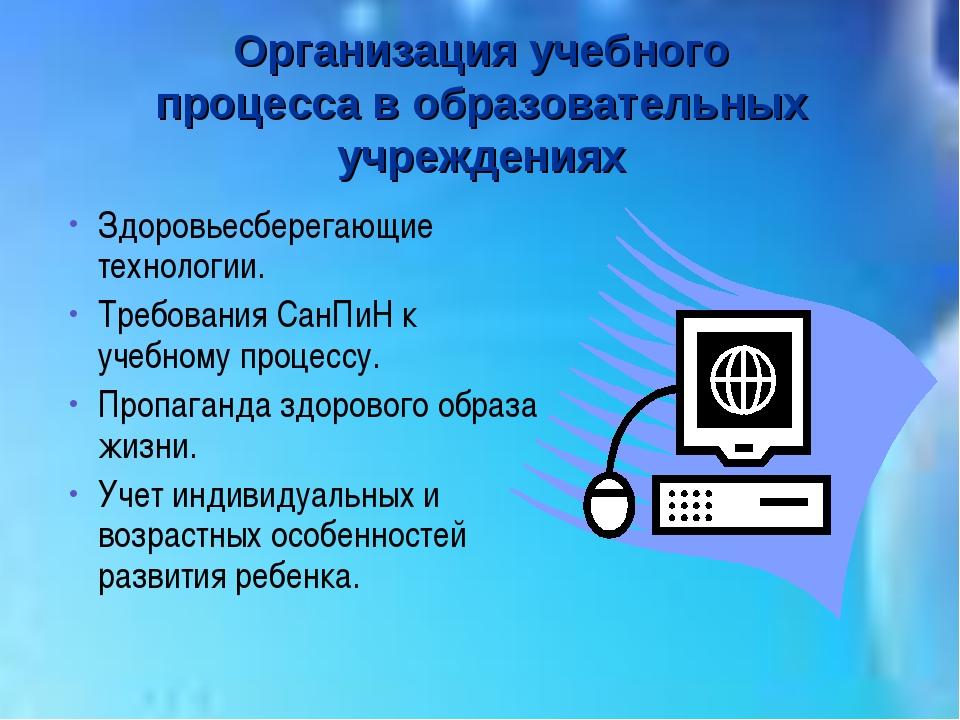 Организация учебного процесса в образовательных учреждениях Здоровьесберегающ...