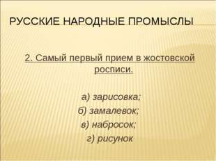 РУССКИЕ НАРОДНЫЕ ПРОМЫСЛЫ 2. Cамый первый прием в жостовской росписи. а) зари