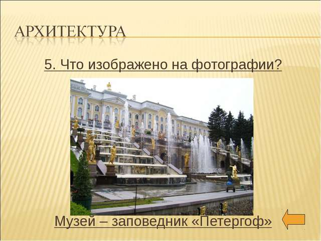 5. Что изображено на фотографии? Музей – заповедник «Петергоф»