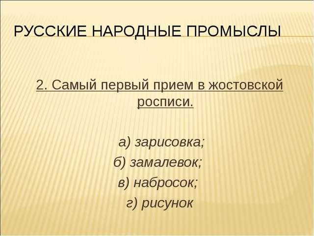 РУССКИЕ НАРОДНЫЕ ПРОМЫСЛЫ 2. Cамый первый прием в жостовской росписи. а) зари...