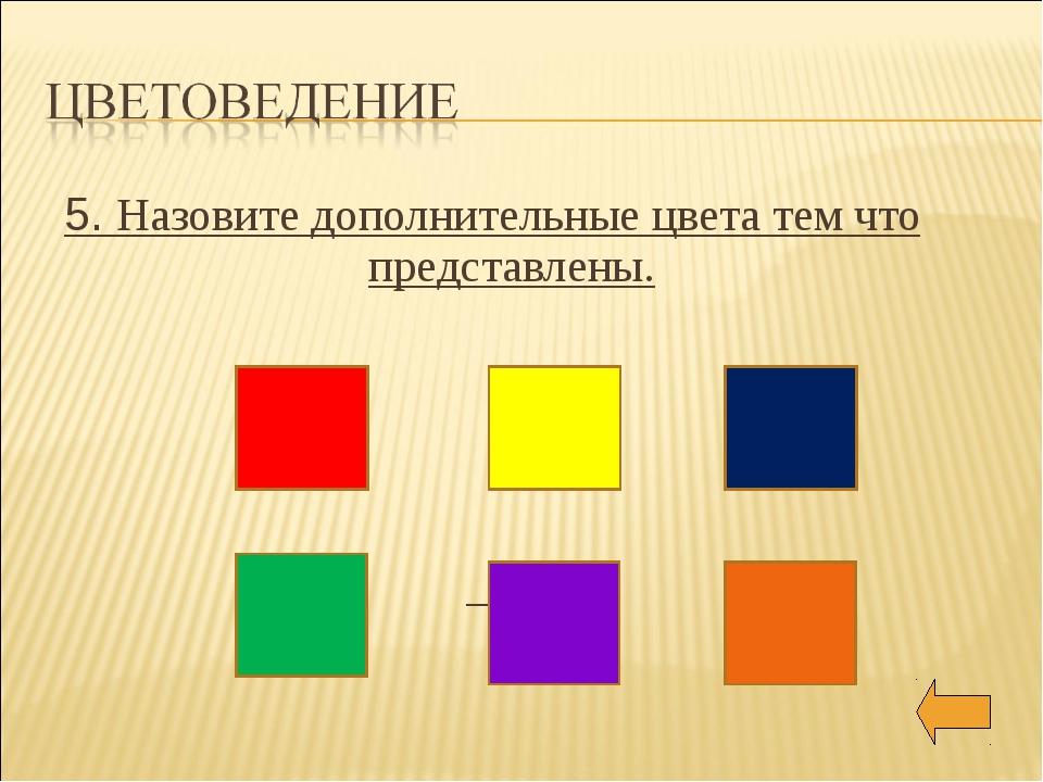 5. Назовите дополнительные цвета тем что представлены.