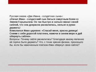 Русская сказка «Два Ивана - солдатских сына»: «Начал Иван - солдатский сын би