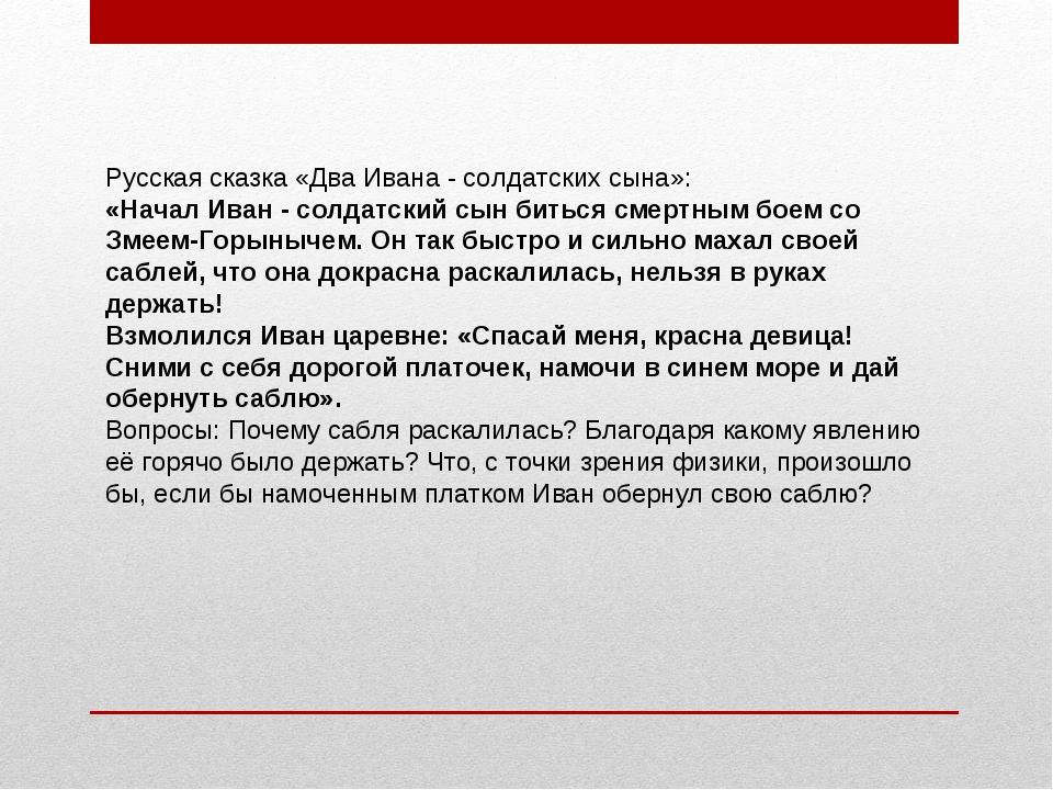 Русская сказка «Два Ивана - солдатских сына»: «Начал Иван - солдатский сын би...