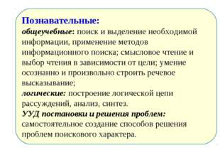 Познавательные: общеучебные: поиск и выделение необходимой информации, примен