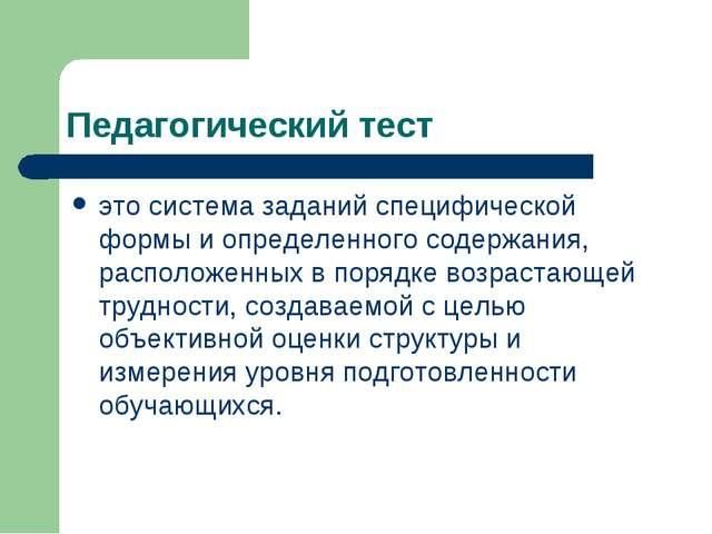 Педагогический тест это система заданий специфической формы и определенного с...