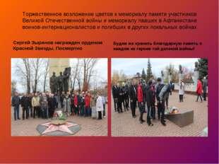 Торжественное возложение цветов к мемориалу памяти участников Великой Отечест
