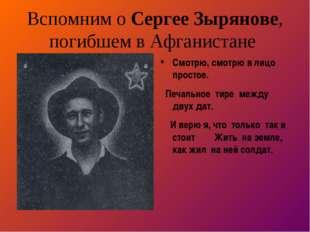 Вспомним о Сергее Зырянове, погибшем в Афганистане Смотрю, смотрю в лицо прос
