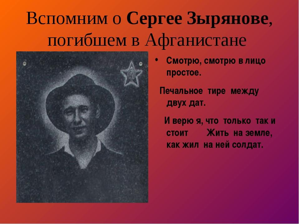 Вспомним о Сергее Зырянове, погибшем в Афганистане Смотрю, смотрю в лицо прос...
