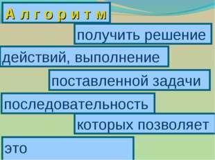 26.08.10 А л г о р и т м это определённая последовательность действий, выполн