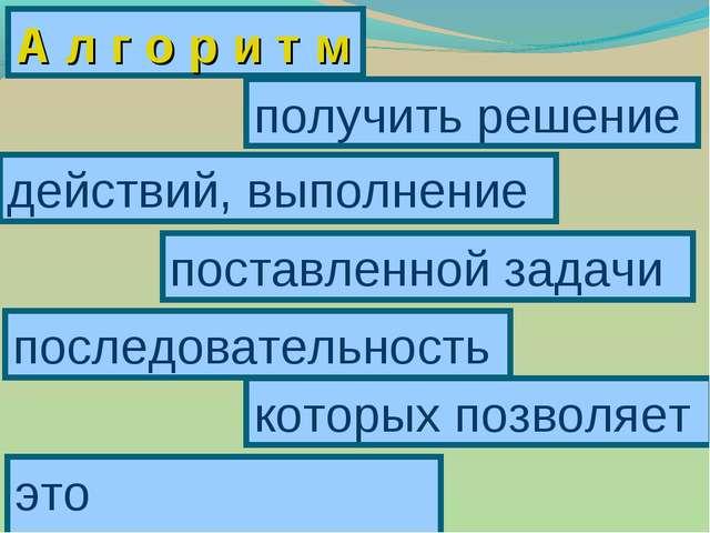 26.08.10 А л г о р и т м это определённая последовательность действий, выполн...