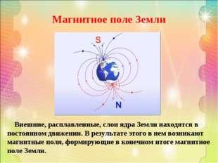 Магнитное поле Земли Внешние, расплавленные, слои ядра Земли находятся в пост