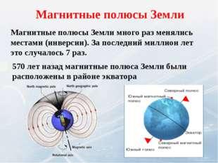 Магнитные полюсы Земли Магнитные полюсы Земли много раз менялись местами (инв