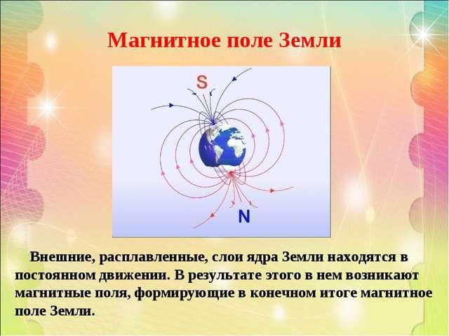 Магнитное поле Земли Внешние, расплавленные, слои ядра Земли находятся в пост...