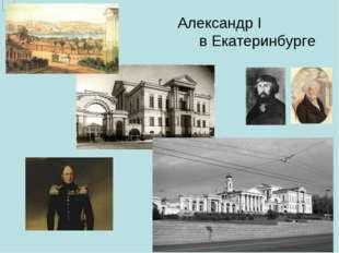 Александр I в Екатеринбурге