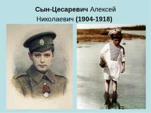 Сын-ЦесаревичАлексей Николаевич(1904-1918)
