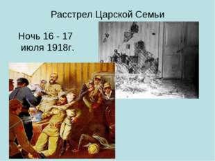 Расстрел Царской Семьи Ночь 16 - 17 июля 1918г.