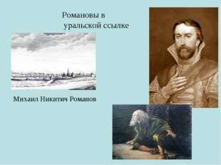 Романовы в уральской ссылке Михаил Никитич Романов