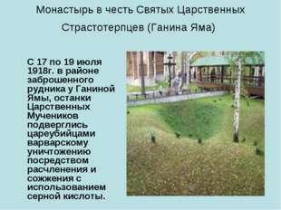 Монастырь в честь Святых Царственных Страстотерпцев (Ганина Яма)  С 17 по 19