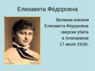 Елизавета Фёдоровна Великая княгиня Елизавета Фёдоровна зверски убита в Алапа