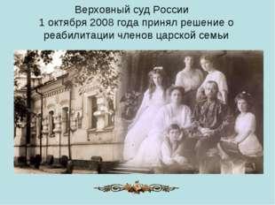 Верховный суд России 1 октября 2008 года принял решение о реабилитации членов