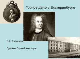 Горное дело в Екатеринбурге В.Н.Татищев Здание Горной конторы