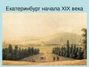 Екатеринбург начала XIX века