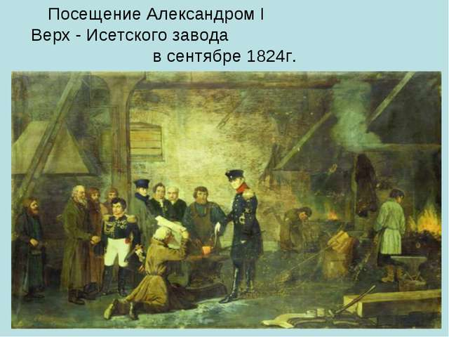 Посещение Александром I Верх - Исетского завода в сентябре 1824г.