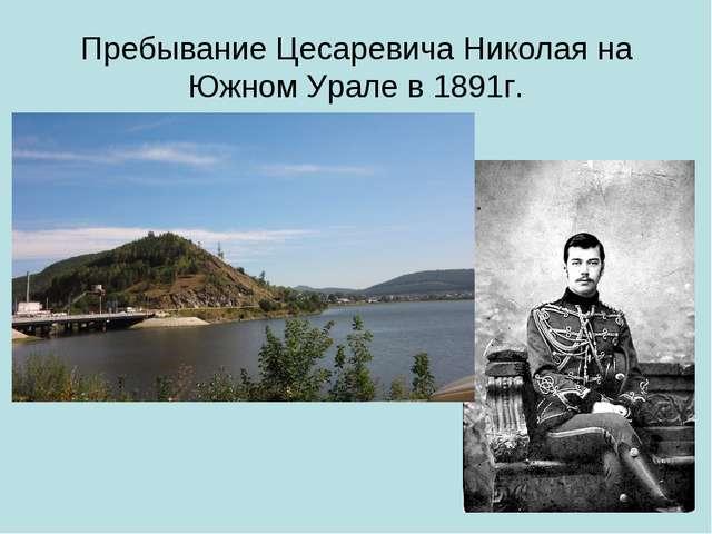 Пребывание Цесаревича Николая на Южном Урале в 1891г.