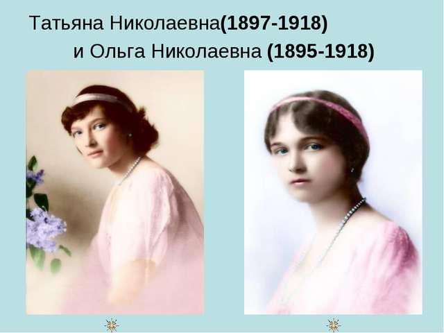 Татьяна Николаевна(1897-1918) иОльга Николаевна(1895-1918)