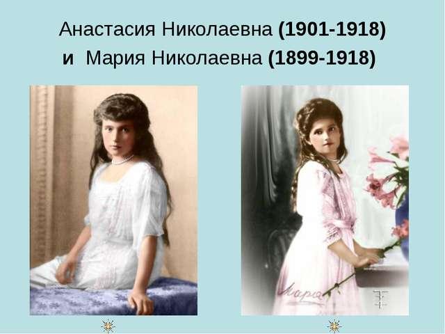 Анастасия Николаевна(1901-1918) иМария Николаевна(1899-1918)