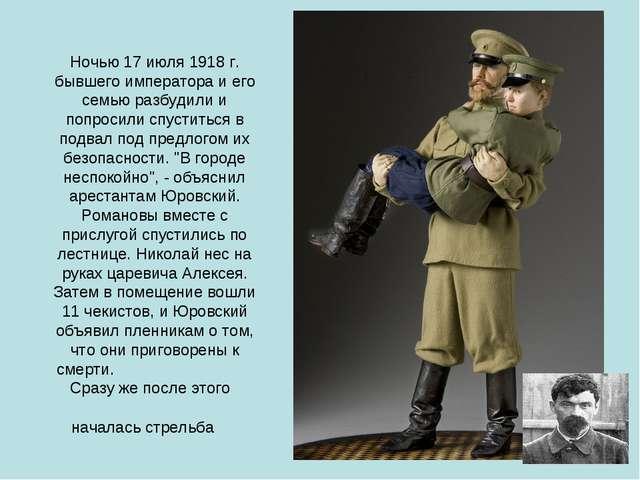 Ночью 17 июля 1918 г. бывшего императора и его семью разбудили и попросили сп...