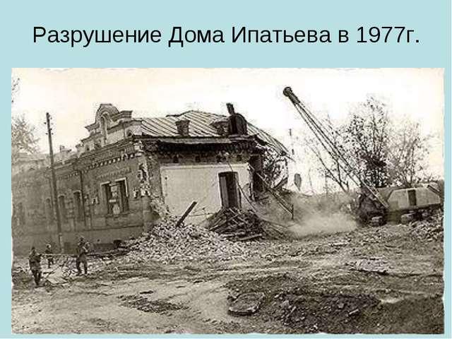 Разрушение Дома Ипатьева в 1977г.
